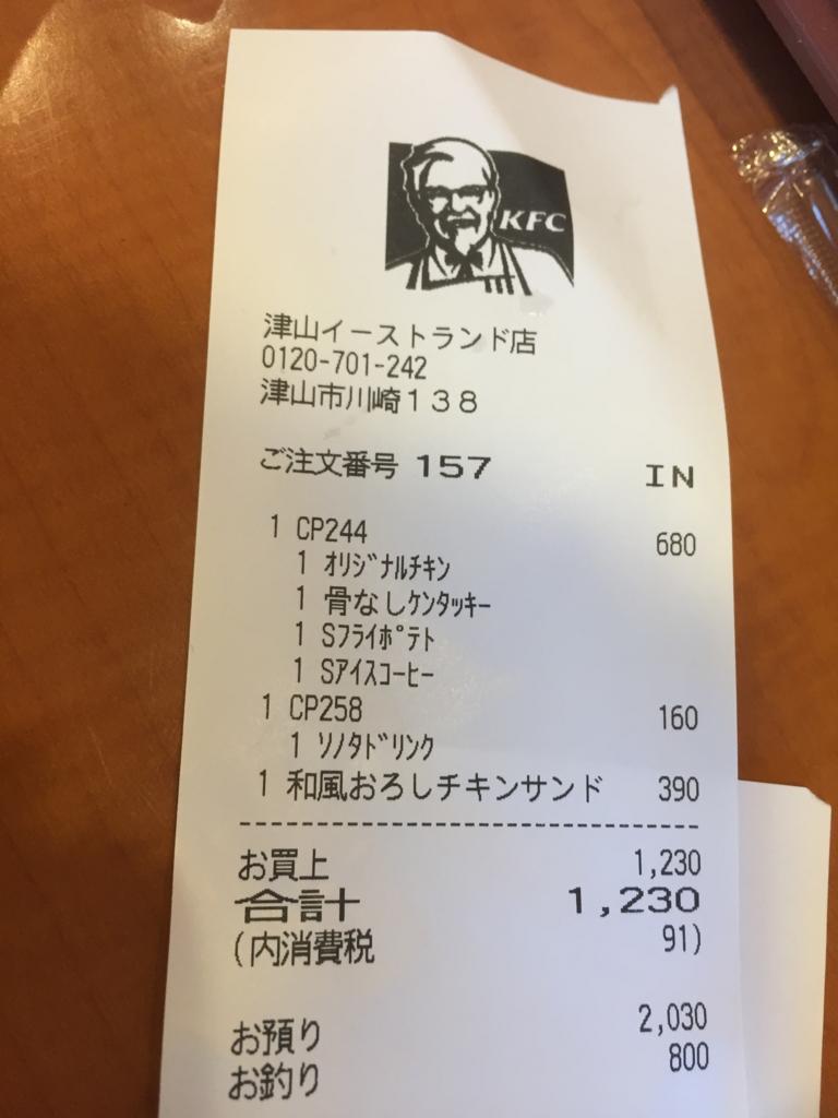 f:id:okuradesu:20161003021639j:plain