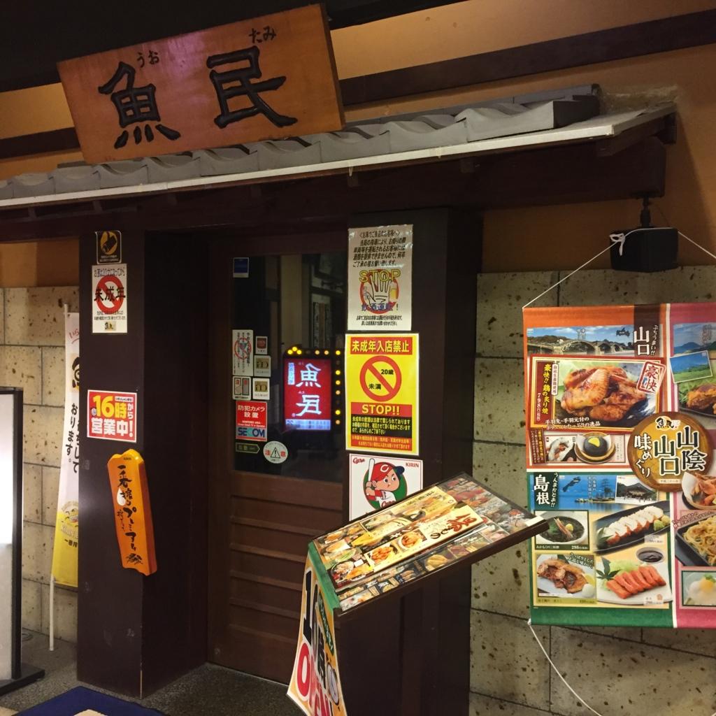 f:id:okuradesu:20161016023701j:plain
