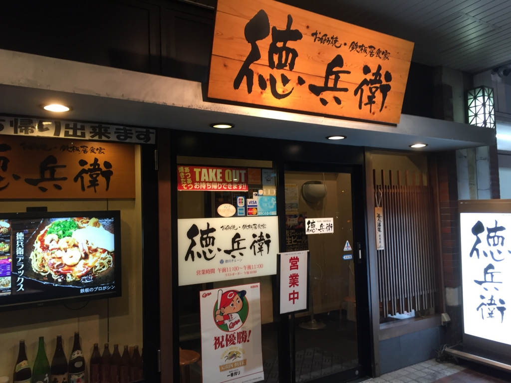 f:id:okuradesu:20161016024205j:plain
