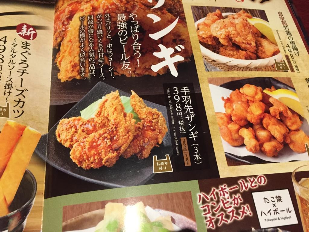 f:id:okuradesu:20161016025345j:plain