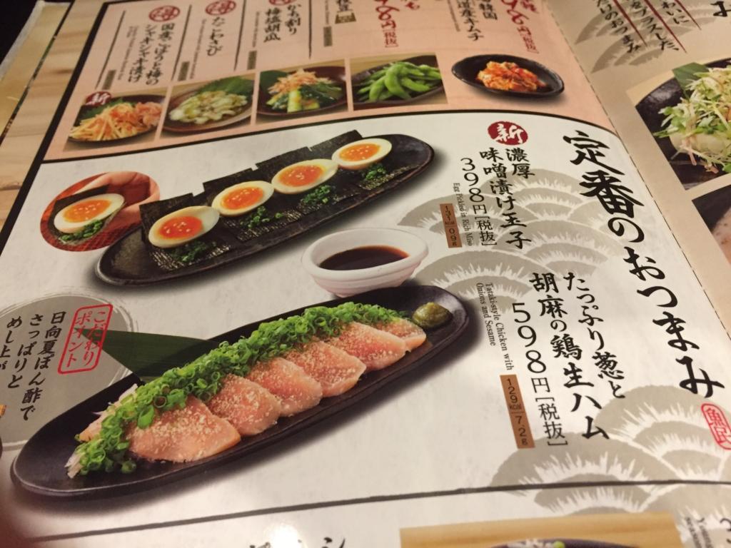 f:id:okuradesu:20161016030331j:plain