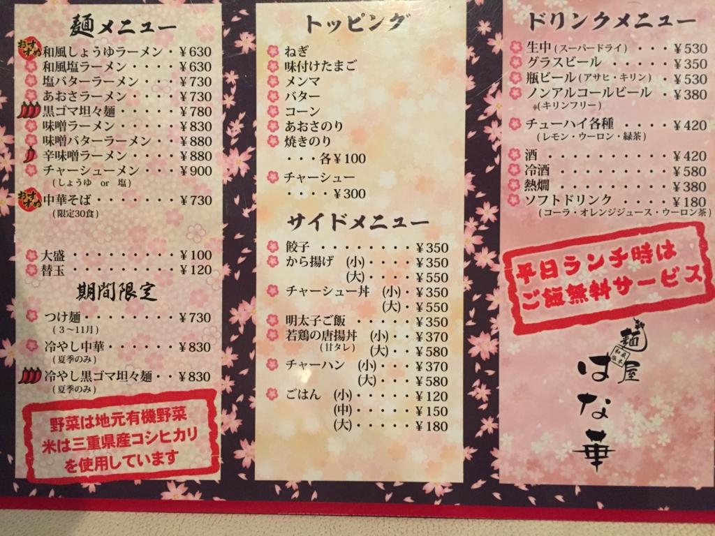 f:id:okuradesu:20161022181017j:plain