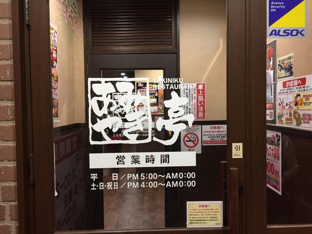 f:id:okuradesu:20161023005559j:plain