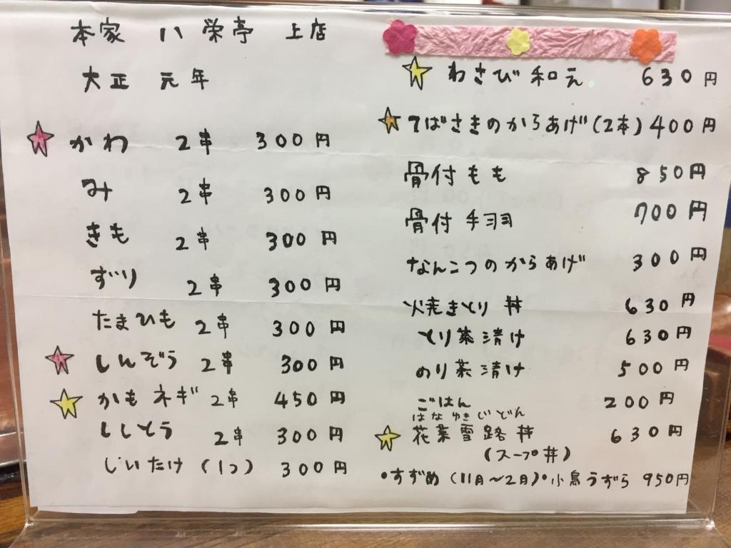 f:id:okuradesu:20161109162228j:plain