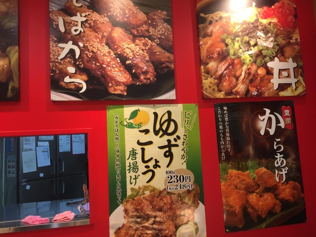 f:id:okuradesu:20161112214426j:plain