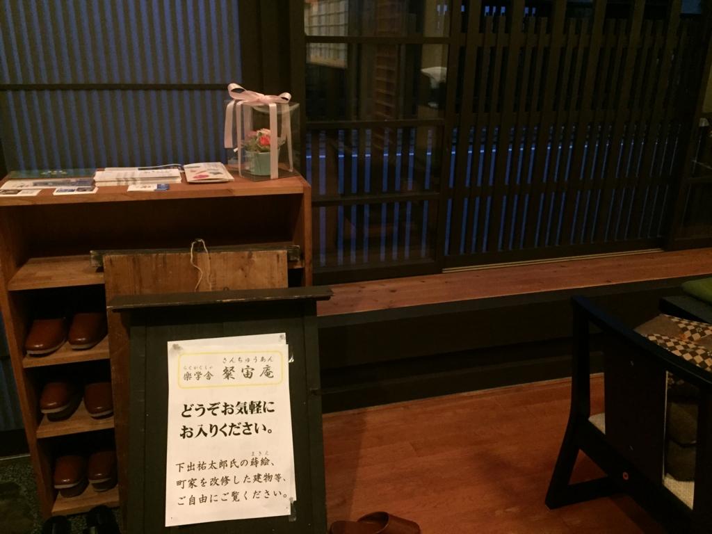 f:id:okuradesu:20161118150823j:plain