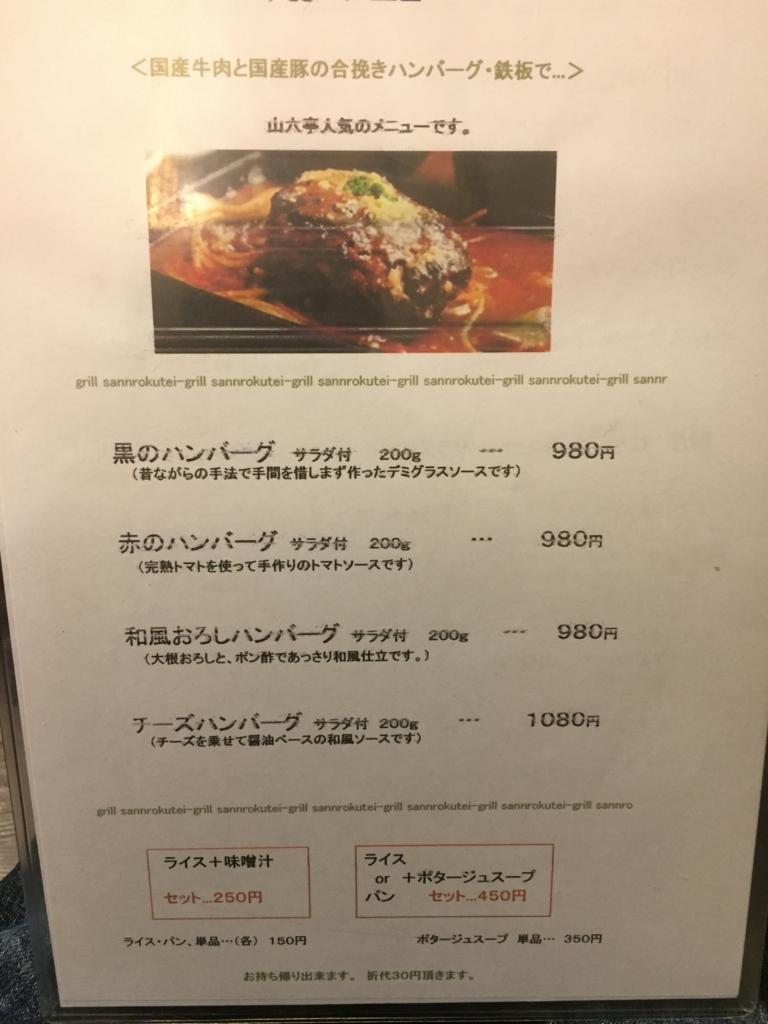 f:id:okuradesu:20161121020748j:plain