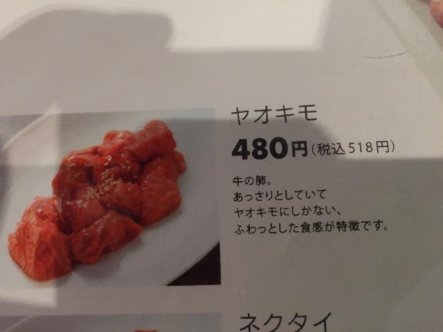 f:id:okuradesu:20161207035626j:plain