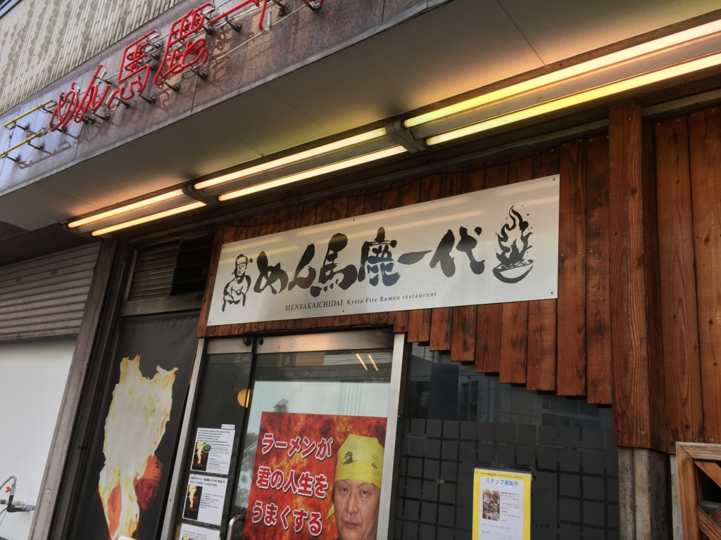 f:id:okuradesu:20161210141446j:plain