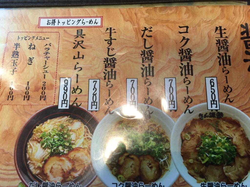 f:id:okuradesu:20161219150842j:plain