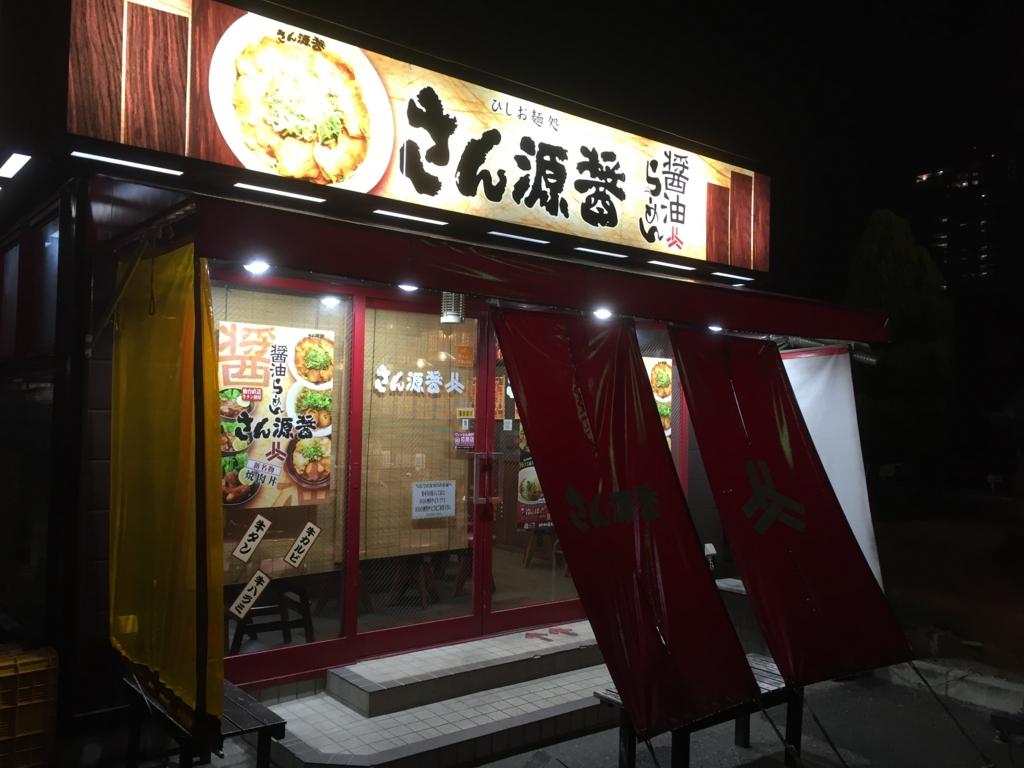 f:id:okuradesu:20161219151117j:plain