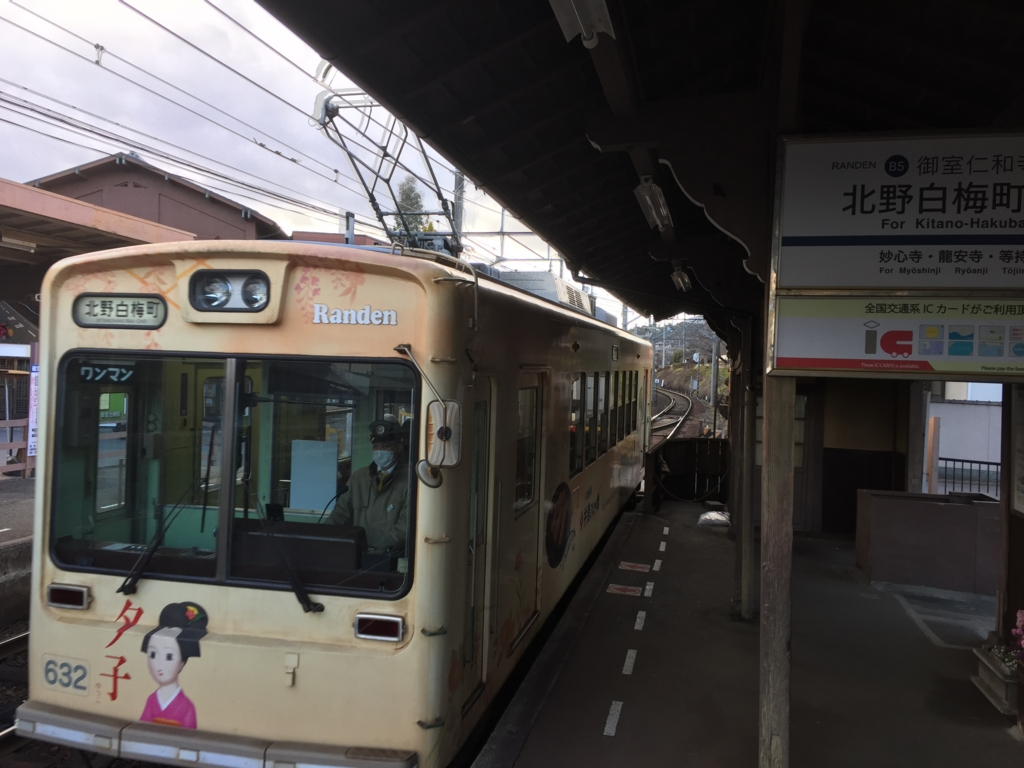 f:id:okuradesu:20170205043138j:plain