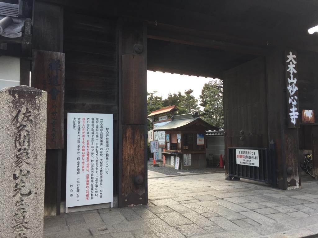 f:id:okuradesu:20170205050245j:plain