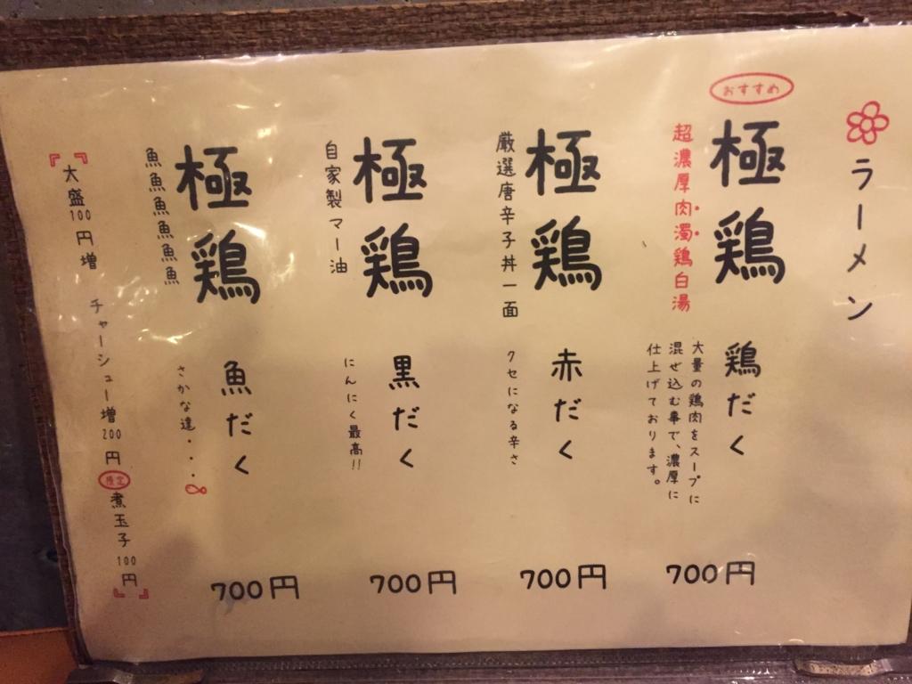f:id:okuradesu:20170211145714j:plain