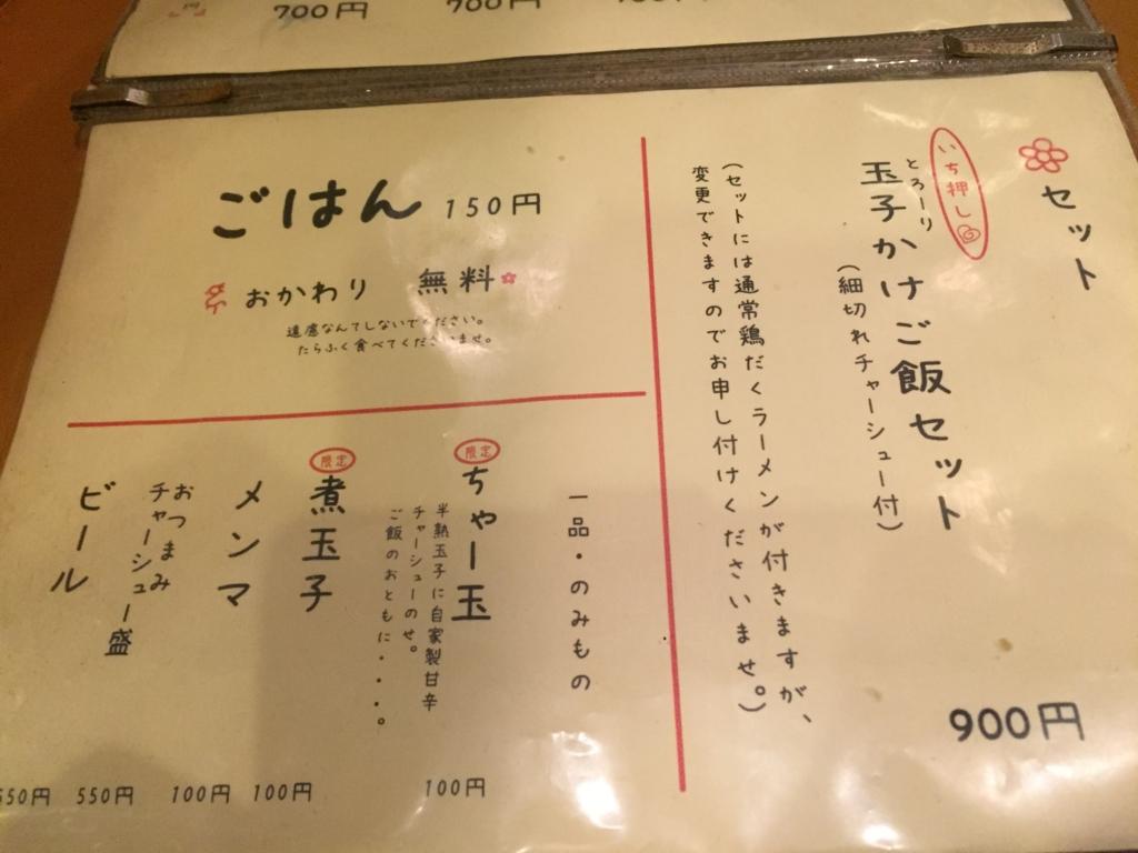 f:id:okuradesu:20170211145729j:plain