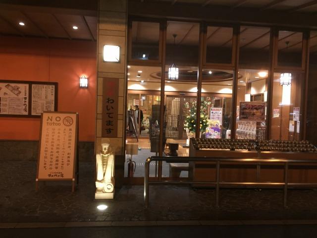 f:id:okuradesu:20170214004524j:plain