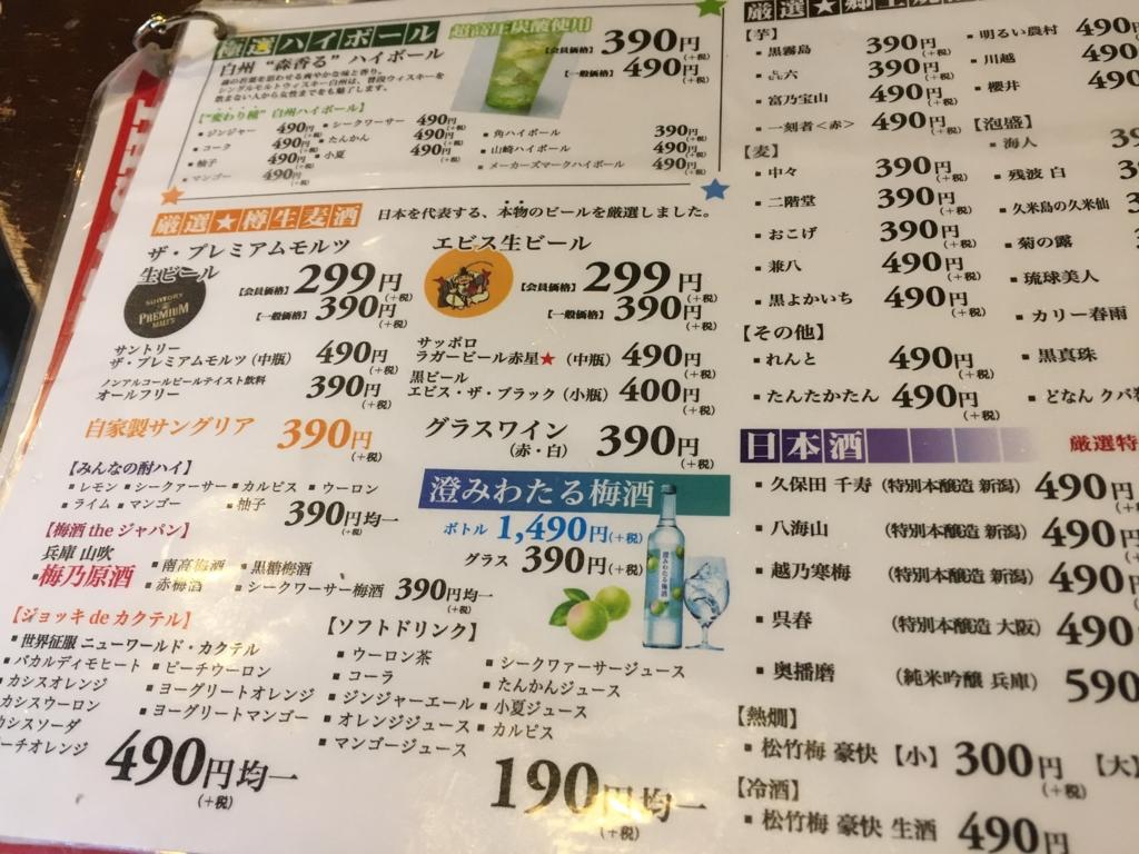 f:id:okuradesu:20170322143215j:plain