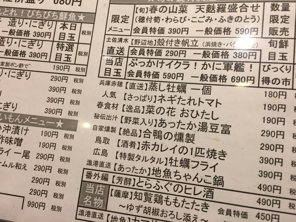 f:id:okuradesu:20170323153613j:plain