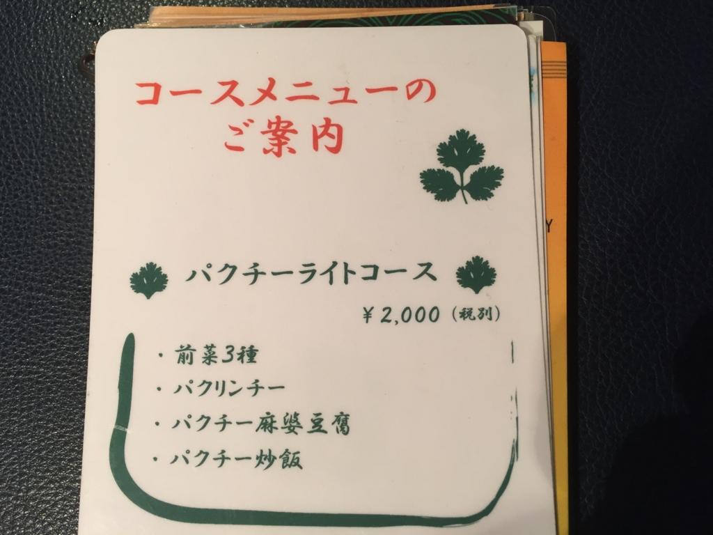 f:id:okuradesu:20170430023057j:plain