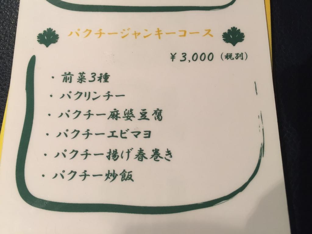 f:id:okuradesu:20170430023130j:plain