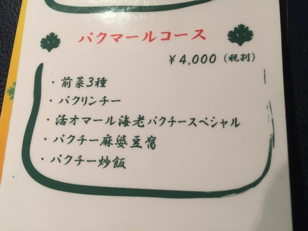f:id:okuradesu:20170430023157j:plain