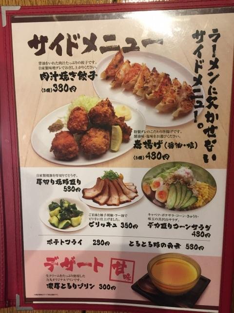 f:id:okuradesu:20170510154020j:plain