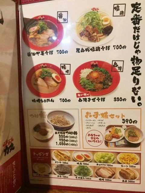 f:id:okuradesu:20170510155139j:plain