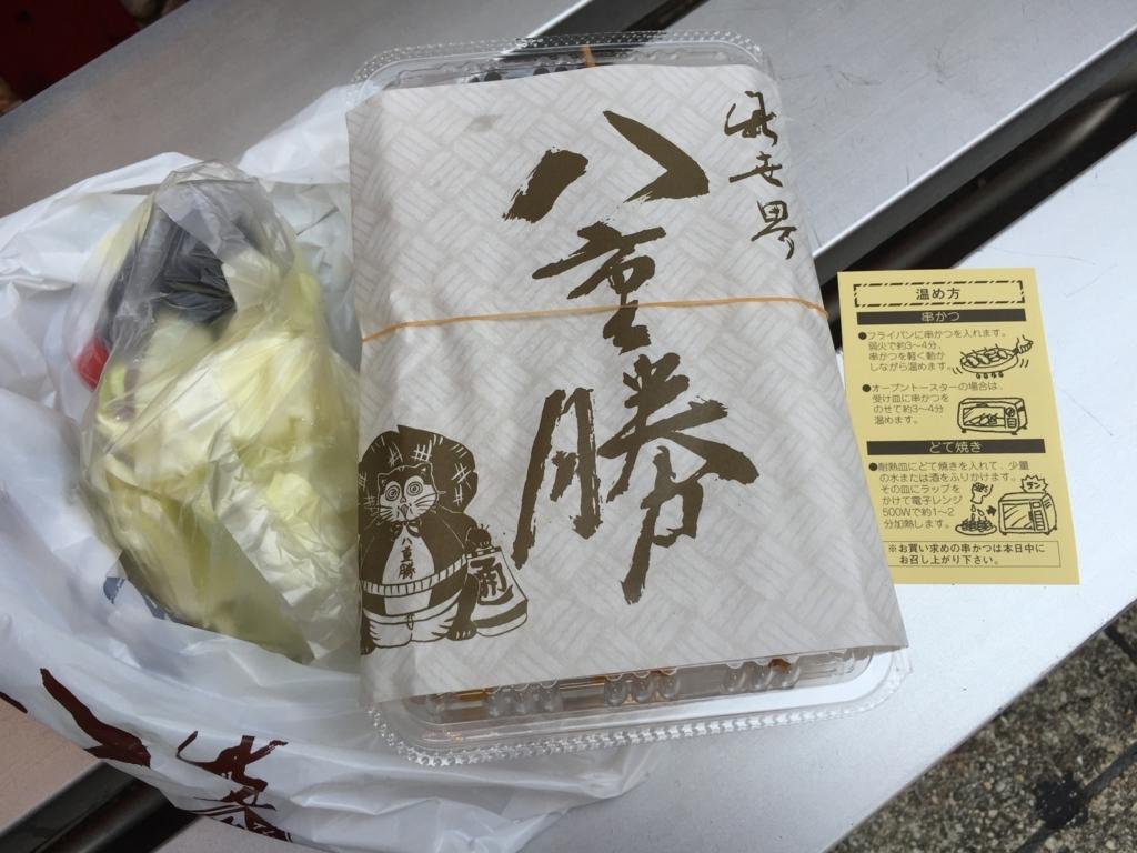 f:id:okuradesu:20170704024040j:plain