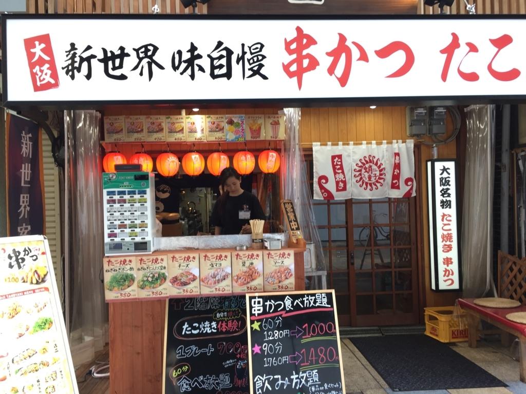 f:id:okuradesu:20170704131811j:plain