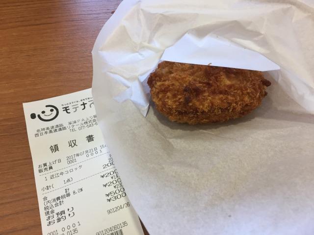 f:id:okuradesu:20170730131910j:plain