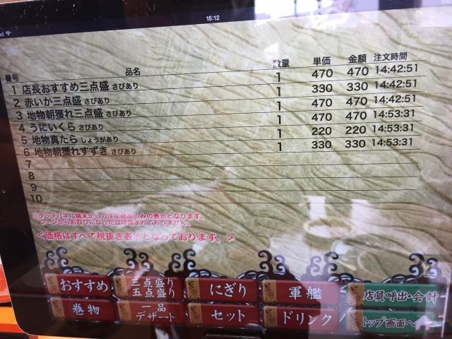 f:id:okuradesu:20170801000413j:plain