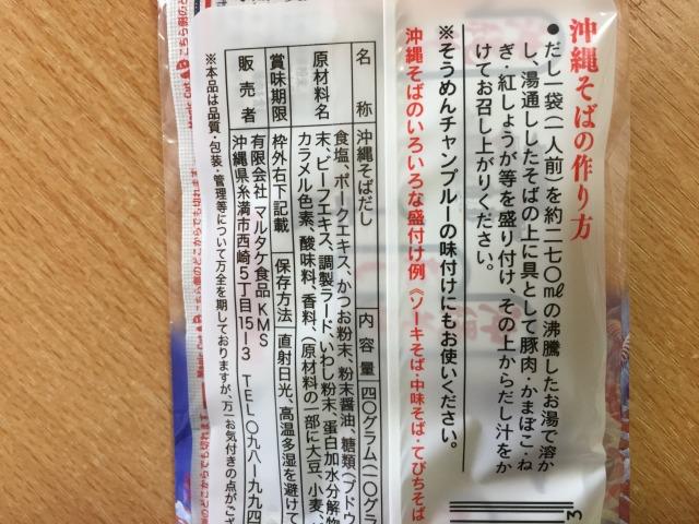 f:id:okuradesu:20170816134415j:plain