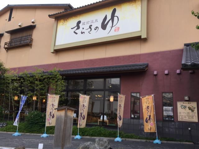 f:id:okuradesu:20170831142514j:plain