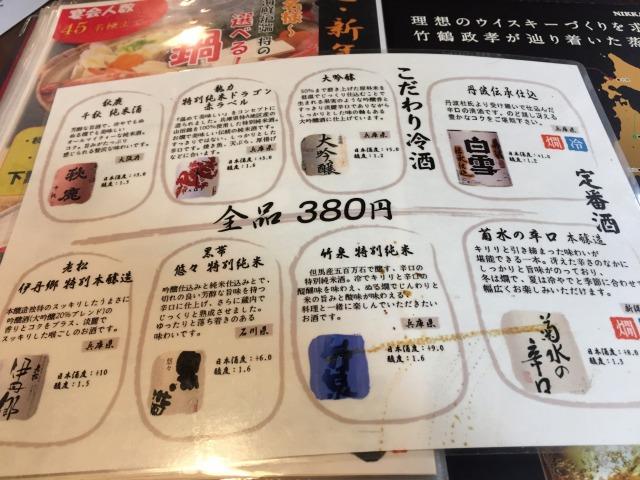 f:id:okuradesu:20170831144454j:plain