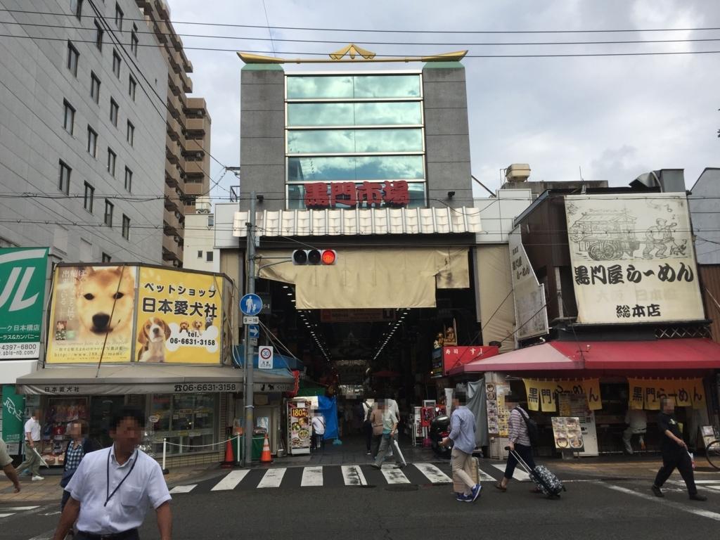f:id:okuradesu:20170913135241j:plain