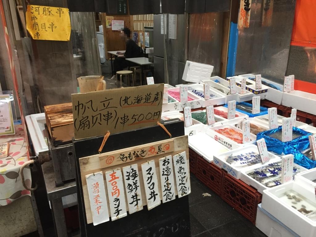f:id:okuradesu:20170913154741j:plain