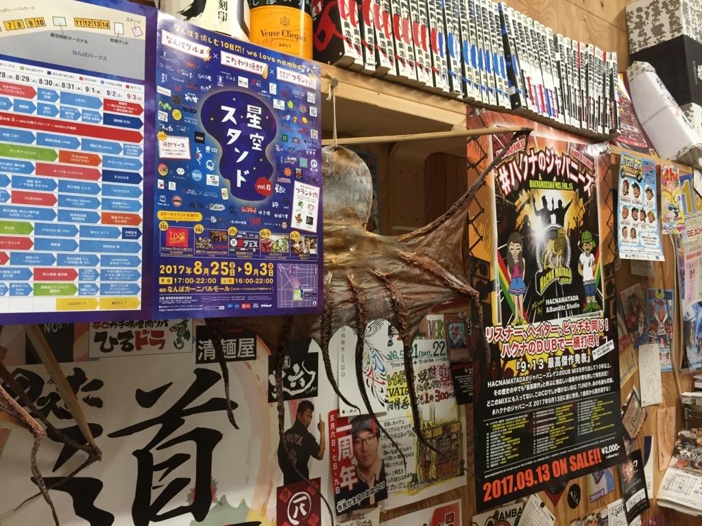 f:id:okuradesu:20170914155301j:plain