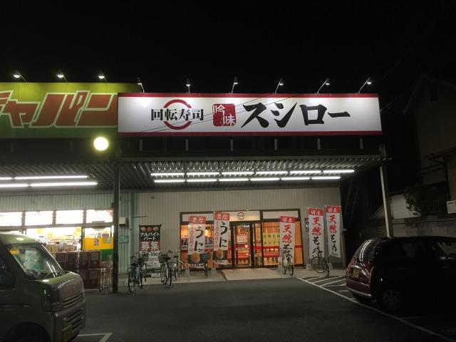 f:id:okuradesu:20170923003646j:plain