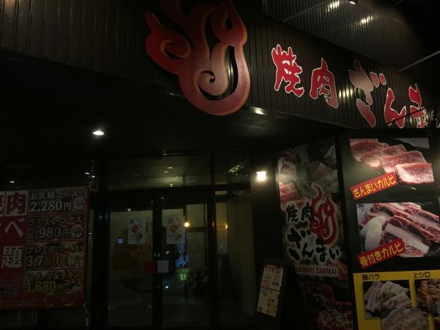 f:id:okuradesu:20170924024900j:plain