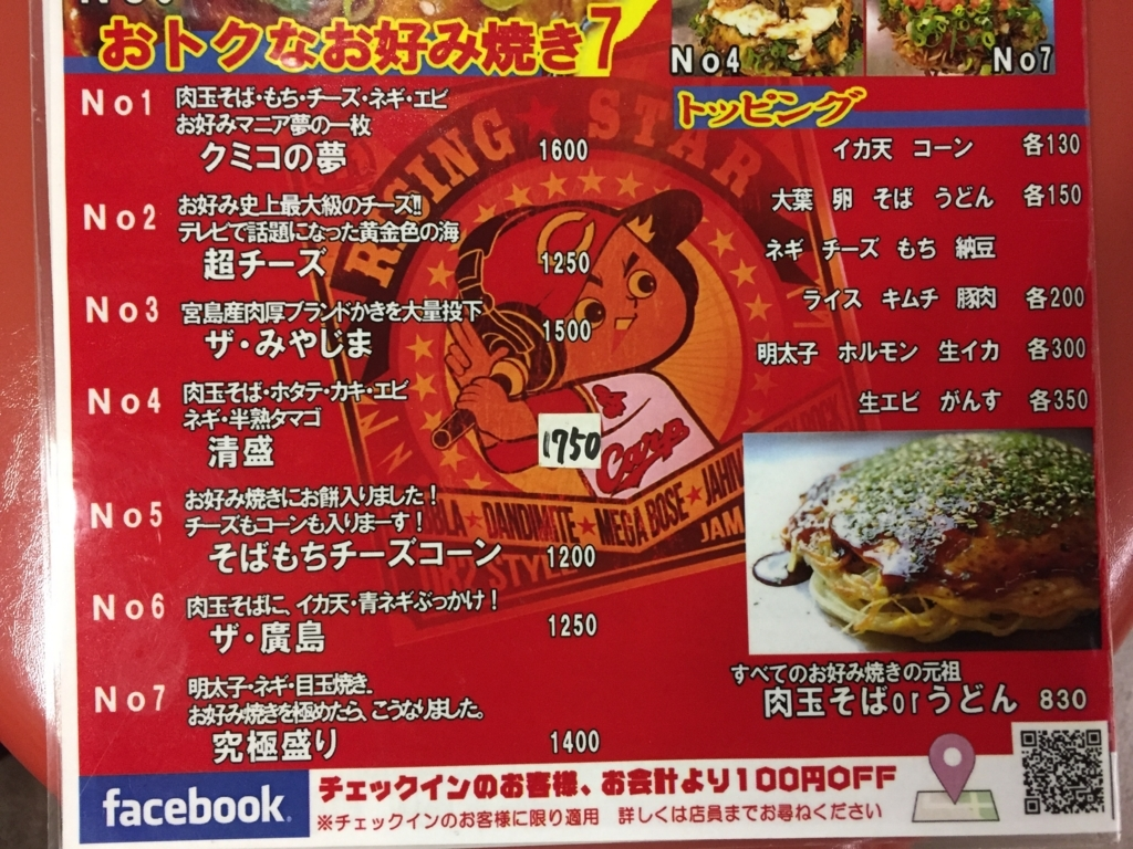 f:id:okuradesu:20171016141953j:plain