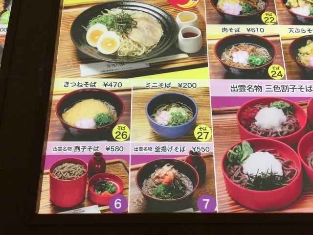 f:id:okuradesu:20171024020820j:plain