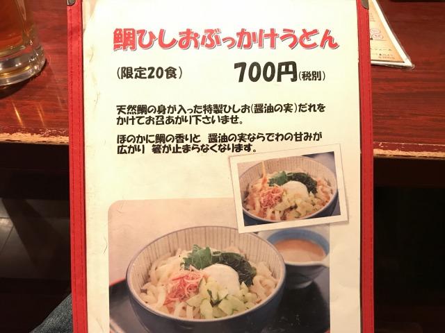 f:id:okuradesu:20180114142444j:plain