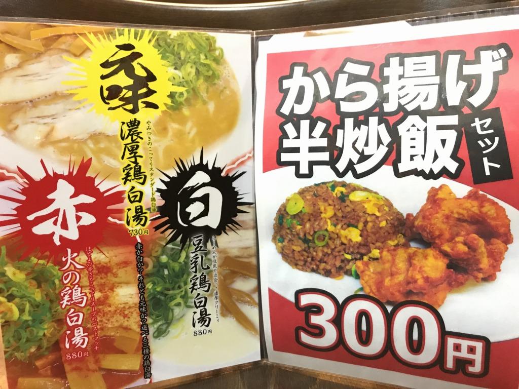f:id:okuradesu:20180329022906j:plain