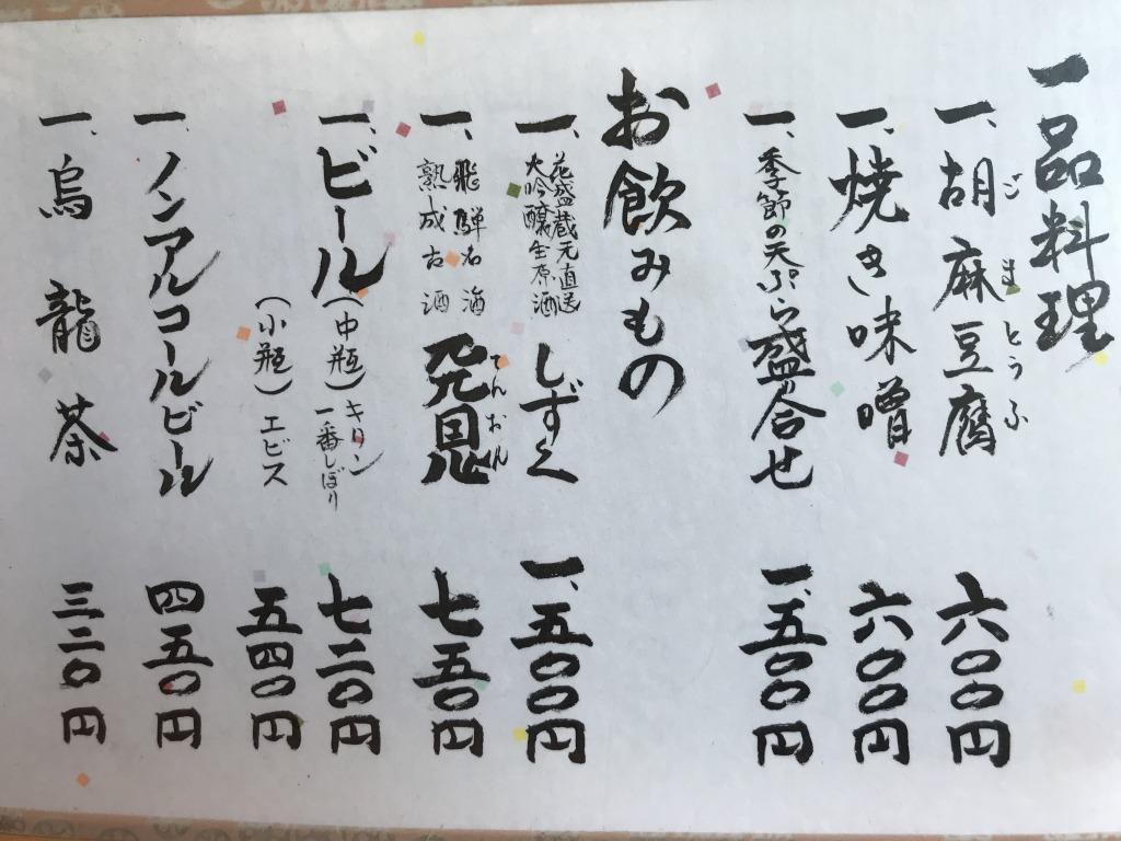 f:id:okuradesu:20180423155956j:plain
