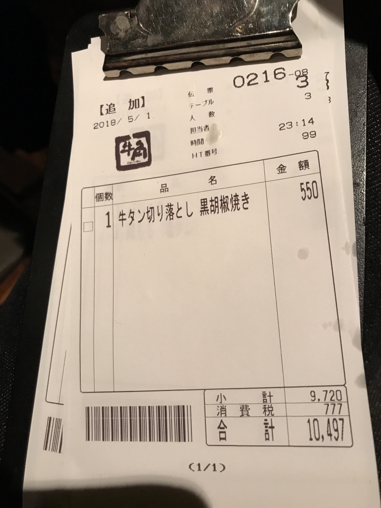 f:id:okuradesu:20180528165839j:plain