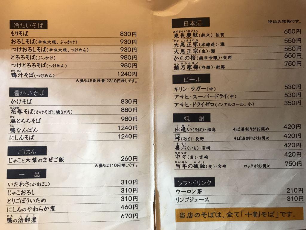 f:id:okuradesu:20180702153626j:plain