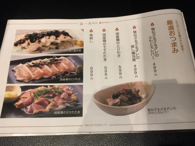 f:id:okuradesu:20180716160853j:plain