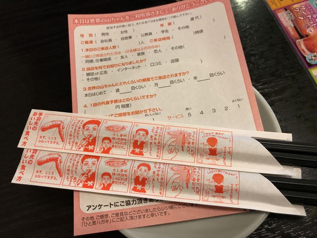f:id:okuradesu:20180730013642j:plain