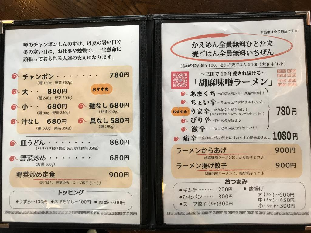f:id:okuradesu:20180818161034j:plain