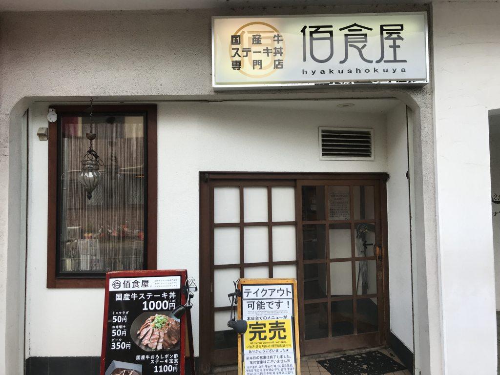 f:id:okuradesu:20180825142640j:plain